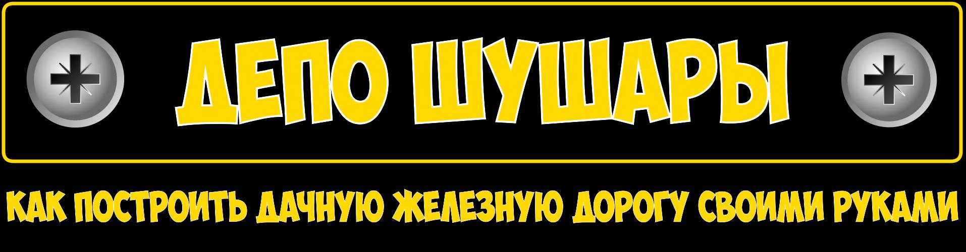 Депо Шушары